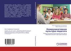 Bookcover of Коммуникативная культура педагога