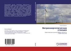 Buchcover von Ветроэнергетическая станция