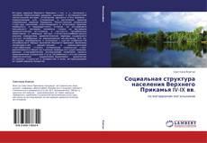 Обложка Социальная структура населения Верхнего Прикамья IV-IX вв.