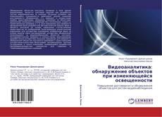 Portada del libro de Видеоаналитика: обнаружение объектов при изменяющейся освещенности