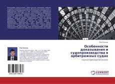 Borítókép a  Особенности доказывания и судопроизводства в арбитражных судах - hoz