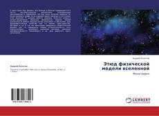 Bookcover of Этюд физической модели вселенной