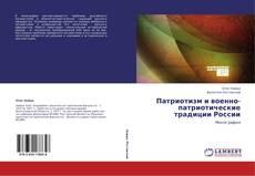 Обложка Патриотизм и военно-патриотические традиции России