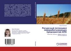 Bookcover of Ресурсный потенциал перерабатывающих предприятий АПК
