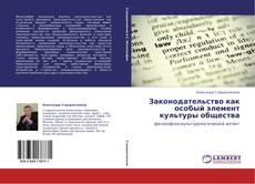 Обложка Законодательство как особый элемент культуры общества