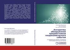 Portada del libro de Алгоритмы обнаружения предвестников геодинамического события