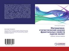 Bookcover of Математико-статистический анализ фрактальных  свойств курсов валют