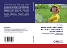 Portada del libro de Здоровое поколение: история, реальность, перспективы