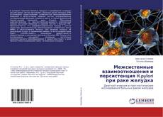 Bookcover of Межсистемные взаимоотношения и персистенция H.pylori при раке желудка