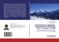 Гомогенные твердые прекурсоры Nb2O5:Me (Me = Zn, Mg, Fe, РЗЭ) kitap kapağı