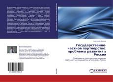 Bookcover of Государственно-частное партнёрство: проблемы развития в России