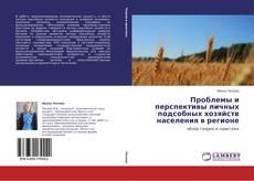 Bookcover of Проблемы и перспективы личных подсобных хозяйств населения в регионе