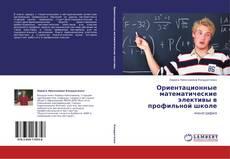 Capa do livro de Ориентационные математические элективы в профильной школе