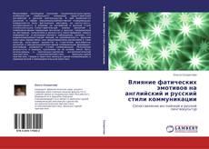 Обложка Влияние фатических эмотивов на английский и русский стили коммуникации