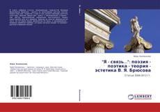 """Capa do livro de """"Я - связь..."""": поэзия - поэтика - теория - эстетика В. Я. Брюсова"""