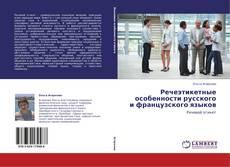 Capa do livro de Речеэтикетные особенности русского и французского языков