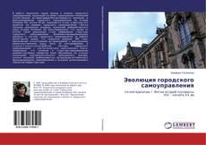 Bookcover of Эволюция городского самоуправления
