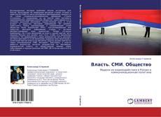 Copertina di Власть. СМИ. Общество
