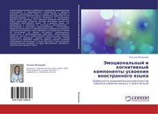 Bookcover of Эмоциональный и когнитивный компоненты усвоения иностранного языка