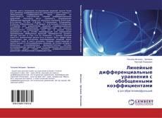 Bookcover of Линейные дифференциальные уравнения с обобщенными коэффициентами