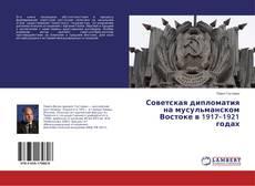 Обложка Советская дипломатия на мусульманском Востоке в 1917–1921 годах