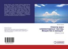 Capa do livro de           Спектр масс элементарных частиц. Вещество и вакуум