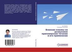 Bookcover of Влияние плазмы на дозвуковое приповерхное течение и его применение