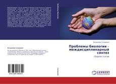 Bookcover of Проблемы биологии – междисциплинарный синтез