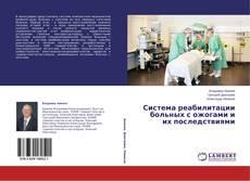 Обложка Система реабилитации больных с ожогами и их последствиями