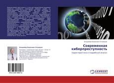 Современная киберпреступность的封面