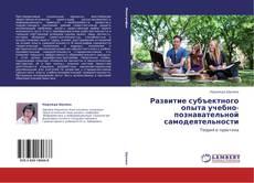 Bookcover of Развитие субъектного опыта учебно-познавательной самодеятельности