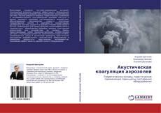 Bookcover of Акустическая коагуляция аэрозолей