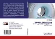Capa do livro de Физические основы методов томографии