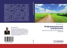 Информационное управление的封面