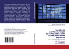 Bookcover of             Названия англоязычных развлекательных телевизионных передач