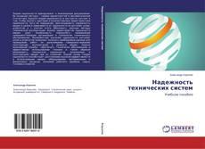Обложка Надежность технических систем