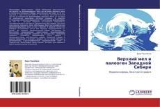Copertina di Верхний мел и палеоген Западной Сибири