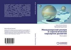 Bookcover of Менеджерский резерв и стратегическое карьерное развитие
