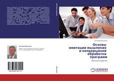 Buchcover von Основы   имитации мышления   и непрерывной   обработки   программ