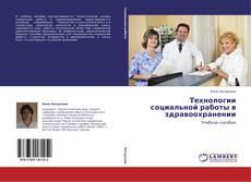 Bookcover of Технологии социальной работы в здравоохранении