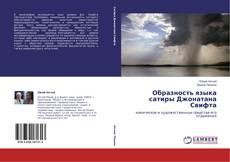 Bookcover of Образность языка сатиры Джонатана Свифта