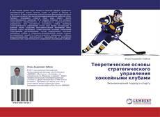 Обложка Теоретические основы стратегического управления хоккейными клубами