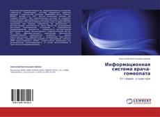 Buchcover von Информационная система врача-гомеопата