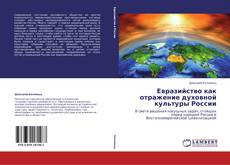 Обложка Евразийство как отражение духовной культуры России