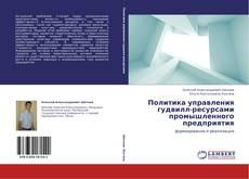 Bookcover of Политика управления гудвилл-ресурсами промышленного предприятия