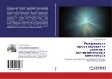Capa do livro de Унификация проектирования сложных вычислительных комплексов