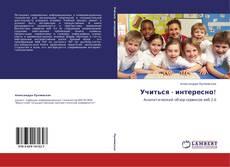Bookcover of Учиться - интересно!