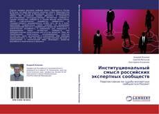 Bookcover of Институциональный смысл российских экспертных сообществ