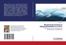 Portada del libro de Водоподготовка и оборудование Grundfos