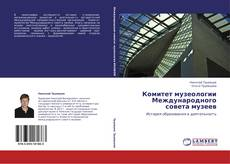 Bookcover of Комитет музеологии Международного совета музеев